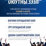 olloo_mn_1464849506_Sain Oyutan